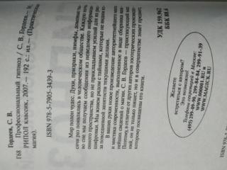 С. Гордеев Профессиональный гипноз 2007 год 6