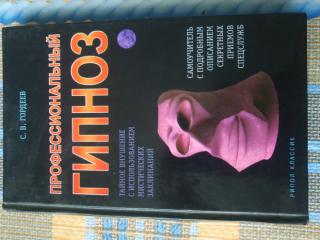 С. Гордеев Профессиональный гипноз 2007 год