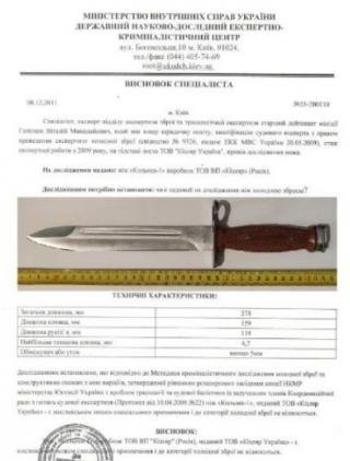 РАСПРОДАЖА/ Нож АК-47 СССР/ свинокол/штык/охотничий 6