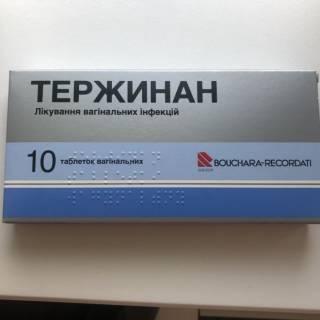 Тержинан 10 вагинальные свечи