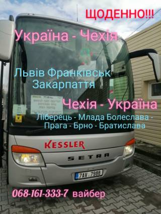Перевезення до Чехії-Польщі-Німеччини (без обсервації)