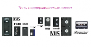 Оцифровка видео/аудио кассет 4