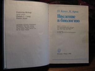 В. Кемп, К.Армс,  Введение в биологию, 1988г. 2