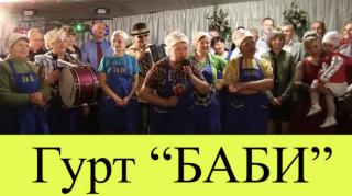 Гурт Баби, м. Тернопіль,гуморестичний гурт, організація виступів 7