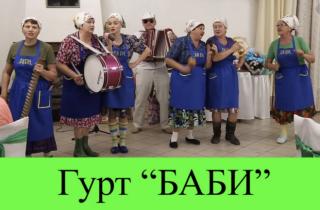 Гурт Баби, м. Тернопіль,гуморестичний гурт, організація виступів