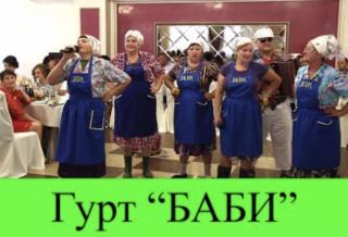 Гурт Баби, м. Тернопіль,гуморестичний гурт, організація виступів 5