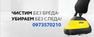 Уборка квартир/клининг/мойка окон/мойка витрин/химчистка дивана