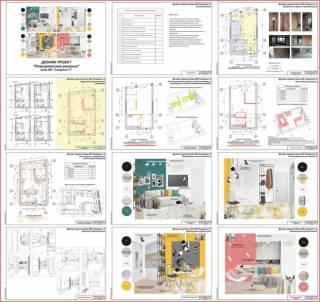Дизайн интерьеров. Планировочное решение.