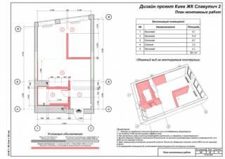 Дизайн интерьеров. Планировочное решение. 4