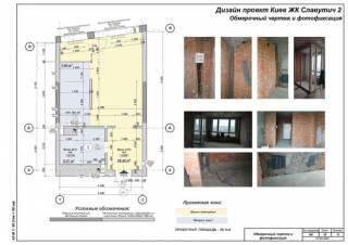 Дизайн интерьеров. Планировочное решение. 2