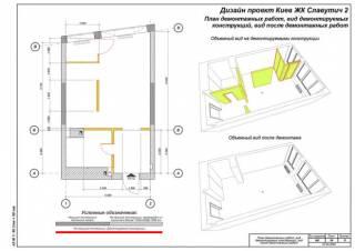 Дизайн интерьеров. Планировочное решение. 5