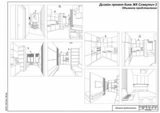 Дизайн интерьеров. Планировочное решение. 6