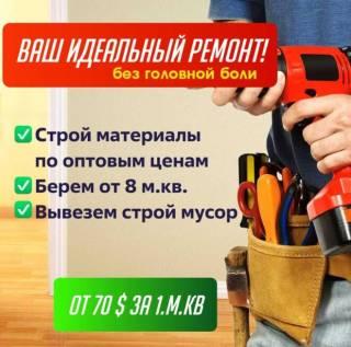 Косметический и комплексный ремонт  для дома и офиса. от 50 у.е. 8