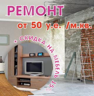 Косметический и комплексный ремонт  для дома и офиса. от 50 у.е.
