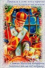Подарунки на Миколая 6
