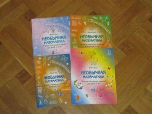 Необычная математика от 4х до 7-8 лет автор Женя Кац