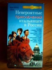Фильмы. Невероятные приключения итальянцев в России. Видеокассета. VHS
