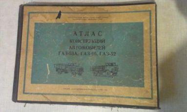 Атлас конструкций автомобилей ГАЗ-53А, ГАЗ-66, ГАЗ-52