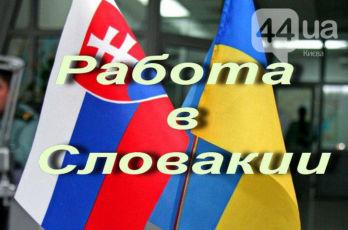 Робота за кордоном Словаччина