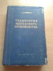 Технология колбасного производства . А. Г. Конников .СССР