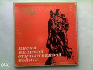Пластинки «Песни великой отечественной войны» Ссср