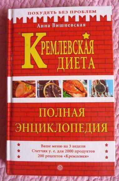 Анна вишневская. Кремлевская диета. Полная энциклопедия в твердом.