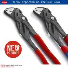 Клещи переставные-гаечный ключ KNIPEX 86 01 250 - Киев