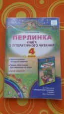 Перлинка книга з літературного читання 4 клас Віра Науменко