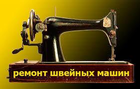 Ремонт швейных машинок.