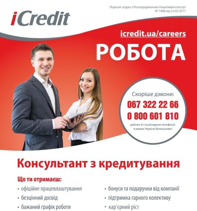 Робота вакантна посада кредитного консультанта