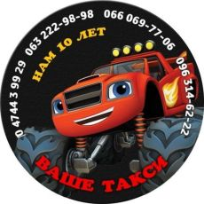 Работа диспетчер такси