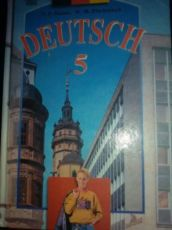 Школьный учебник немецкий язык Deutsch Басай и Плахотник 7 9 класс