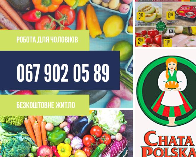 робота для чоловіків в мережі польських супермаркетів