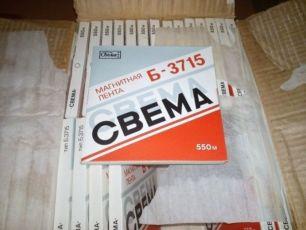 Новая магнитная лента Свема Б 3715