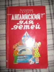 Учебник - Английский для детей, 1996, Скультэ