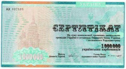 Сертификат на сумму компенсации денежных сбережений