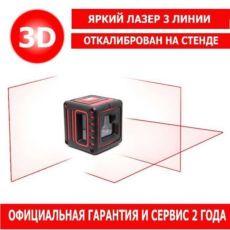 Лазерный уровень нивелир LSP 3LX ( ADA CUBE 3D ) - гарантия 2 года