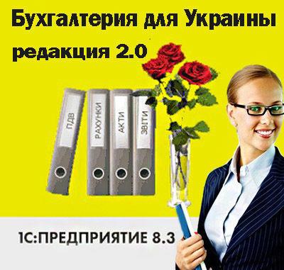 1с предприятие бухгалтерия курсы совет бухгалтера онлайн