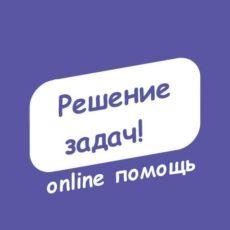 Химия онлайн помощь, решение задач, кр, дз, рефераты, зачеты по химии