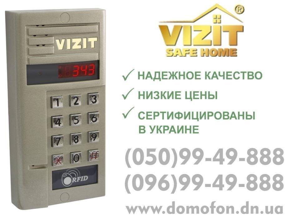 Домофоны VIZIT (ВИЗИТ)  Переговорные трубки, ключи, замки, доводчики