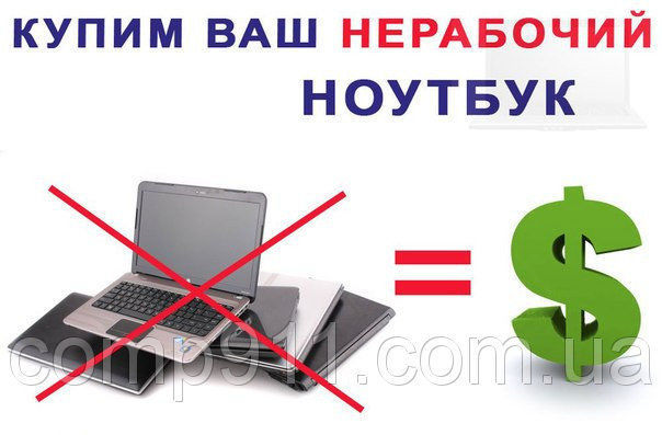 Выкуп нерабочего ноутбука дорого!