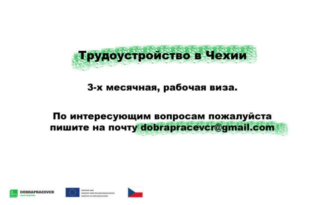 Работа в Чехии для всех. 3-х месячная виза