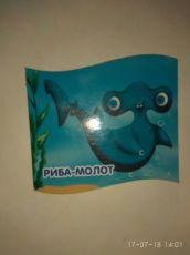 Риба молот из коллекции йогурт растишка подводный мир