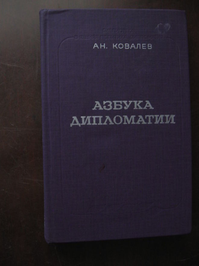А.Н.Ковалёв