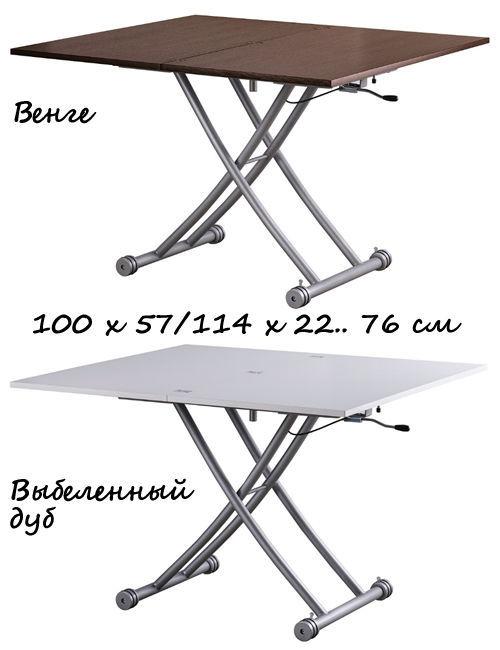 Есть Скидка на столы трансформер Стол трансформер ТМТ-20 ТМТ-33 ТМТ-31