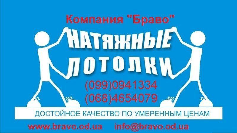 Заказать натяжной потолок в спальне, гостиной Одесса