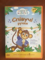 DVD диск развивающий для детей