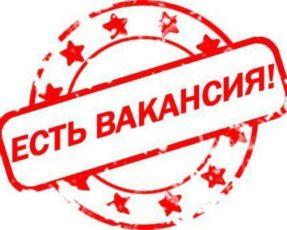 Работа в Чкаловском! Кассир, грузчик, продавец деликатесного отдела