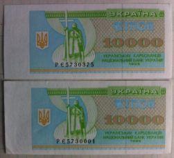 Карбованці Купоны Украина