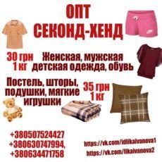 ОПТ секонд-хенд, секонд, постельное, шторы одежда из ЕВРОПЫ 30 грн